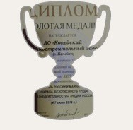 "Gold medal of ""Coal of Russia and Mining"" URAL-400-330"
