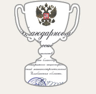 For the Achievements of Economic and Social Problems of Russia